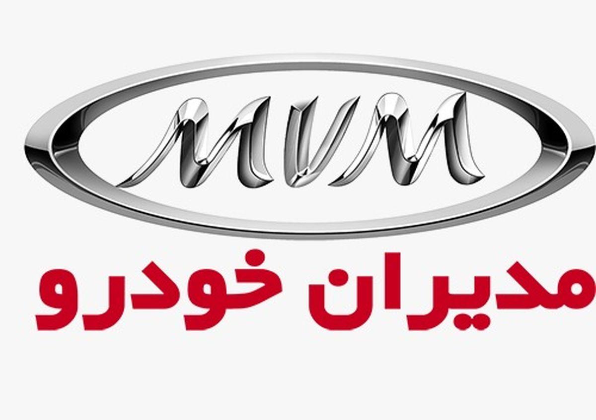 ثبت نام خودرو (محصولات مدیران خودرو)