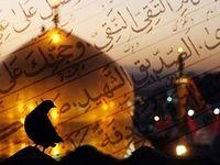 صلوات خاصه امام رضا (ع) با نوای زنده یاد انصاریان +صوت