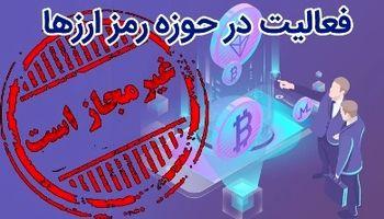 اطلاعیه بانک مرکزی در خصوص رمز ارزها