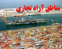 فهرست و سهمیه کالای همراه مسافر مناطق آزاد تعیین شد