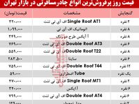 مظنه انواع چادر مسافرتی در بازار تهران؟ +جدول