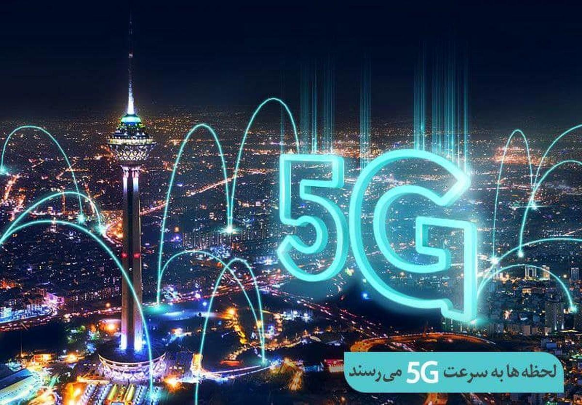 افتتاح سایت جدید ۵G همراه اول در تهران