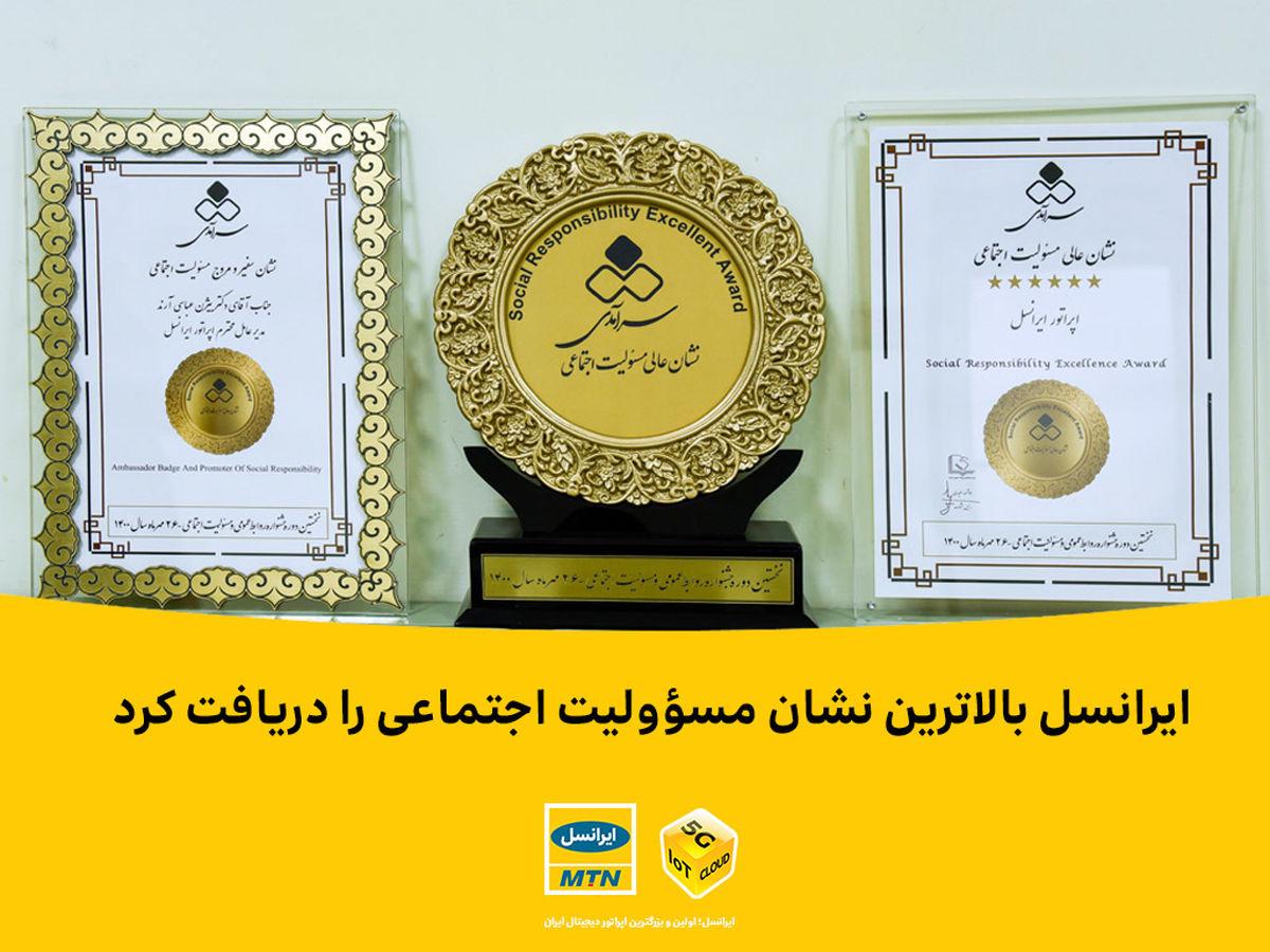 ایرانسل بالاترین نشان مسئولیت اجتماعی را دریافت کرد