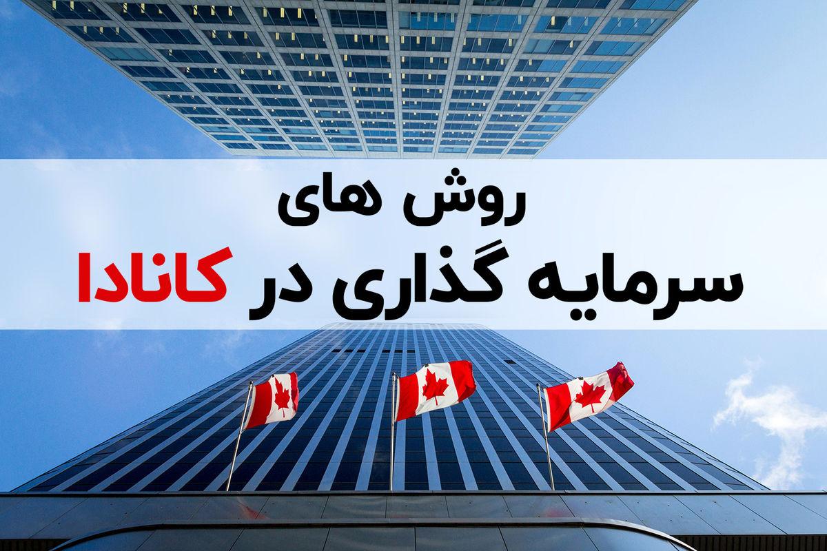 روشهای سرمایهگذاری در کانادا