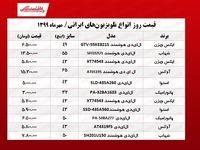 قیمت جدید انواع تلویزیونهای ایرانی +جدول