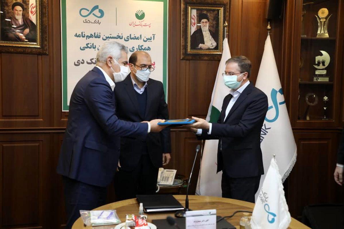 بانک دی و پستبانک ایران تفاهمنامه همکاری امضا کردند