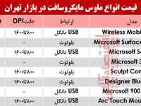 قیمت انواع ماوس مایکروسافت در بازار +جدول