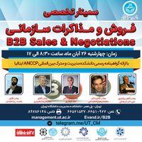 برگزاری سمینار تخصصی فروش و مذاکرات سازمانی (B۲B)