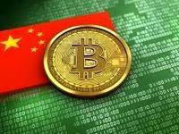 رمزارز چین برای عرضه آماده شده است
