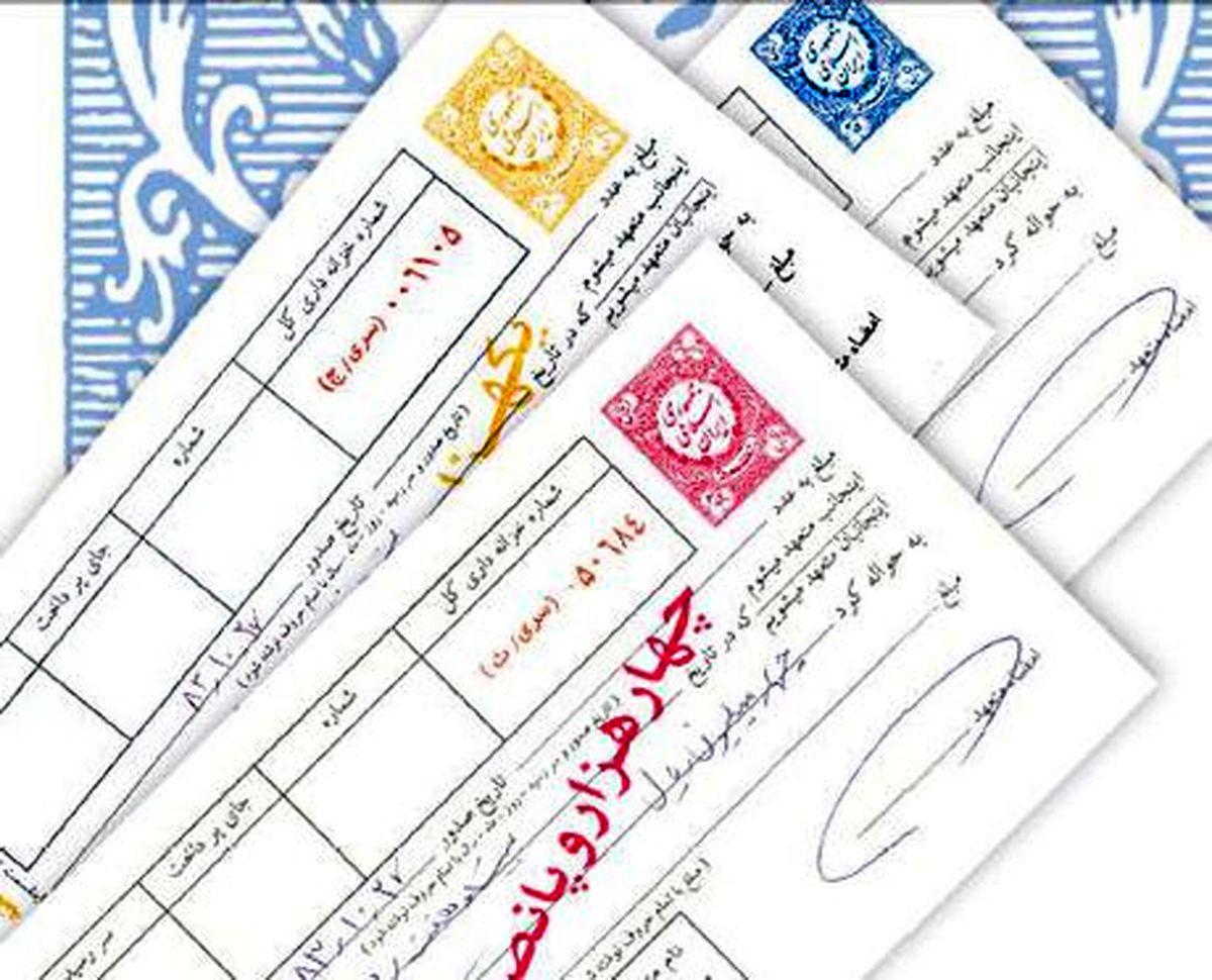 ۴۶۰۰ برگ؛ سفته و برات برگشت خورده در تهران