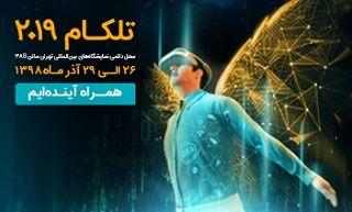ارائه آخرین دستاوردهای دیجیتال و سازمانی همراه اول در «تلکام پلاس»