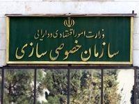خصوصیسوزی 5غول صنعت ایران