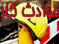 تکالیف کارفرما در برابر کارگر حادثه دیده چیست؟
