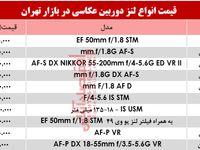 قیمت پرفروشترین لنز دوربین عکاسی در بازار تهران؟ +جدول