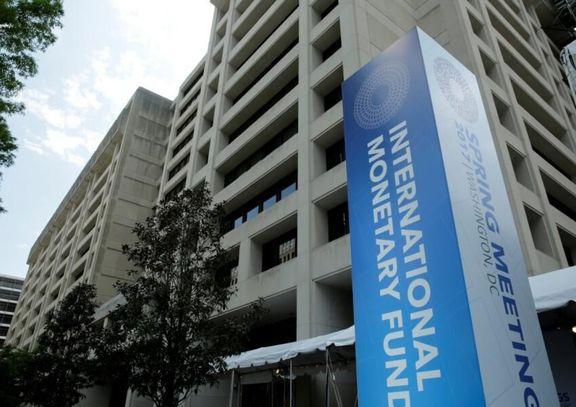 تحلیل کارشناسی درباره برداشت ۵میلیاد دلاری از صندوق بینالمللی پول