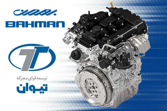 تولید موتورهای کم مصرف و پرقدرت، دستاورد نوین گروه بهمن