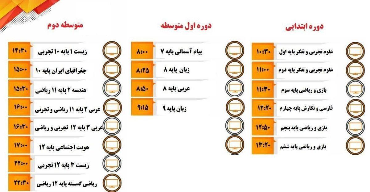 جدول پخش برنامههای درسی فردا از شبکه آموزش