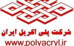 دادخواه فر به هیئت مدیره پلی اکریل ایران رفت