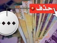 بررسی حذف چهار صفر از پول ملی در کمیسیون اقتصادی