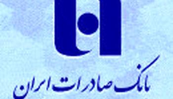بانک صادرات در راستای بانکداری روز دنیا گام برداشت