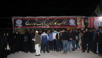 موکب کارکنان بانک تجارت در خدمت زائران اربعین حسینی