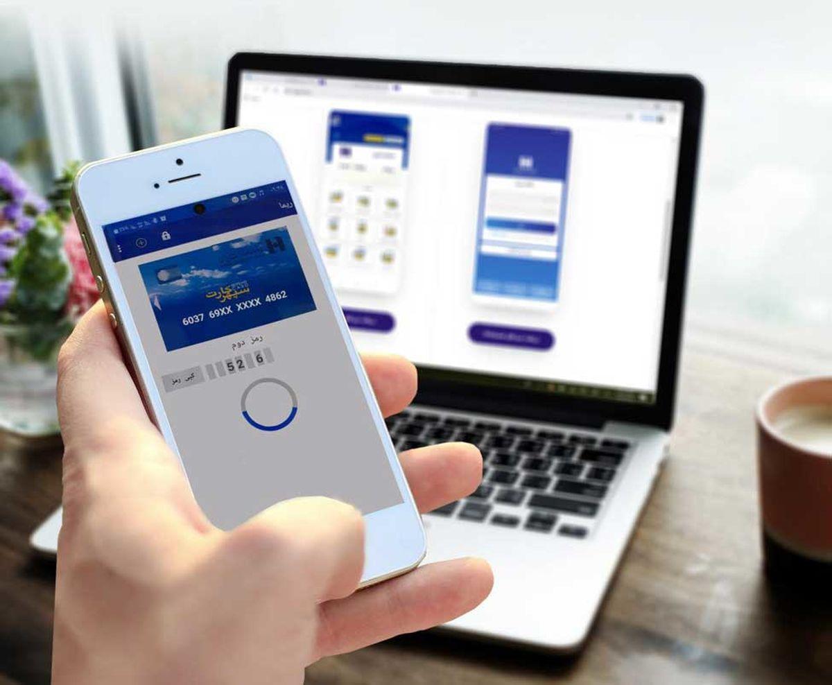 """رونمایی از نسخه جدید نرمافزار """"ریما"""" بانک صادرات"""