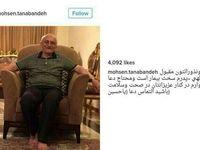 محسن تنابنده از مردم خواست برای پدرش دعا کنند +عکس
