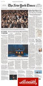 نماز جمعه تهران، تیتر یک نیویورک تایمز