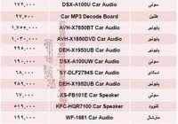پرفروشترین سیستم صوتی و تصویری خودرو چند؟ +جدول