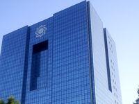 تحقیق و تفحص از بانک مرکزی از دستور کار مجلس خارج نشده است