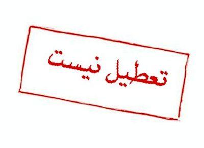 فردا همه مرکز آموزشی تهران باز است