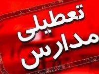 مدارس زنجان تعطیل شد