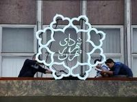آخرین فرصت برای تحقیقوتفحص از شهرداری ۱۲ساله تهران/ لابی شهردار تهران برای رد تحقیقوتفحص مجلس