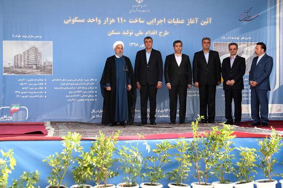 عملیات اجرایی ساخت ۱۱۰ هزار مسکن با دستور رئیس جمهوری آغاز شد