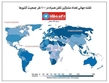 نقشه تعداد مشترکین تلفن همراه در ۱۰۰ نفر جمعیت کشورها  +اینفوگرافیک