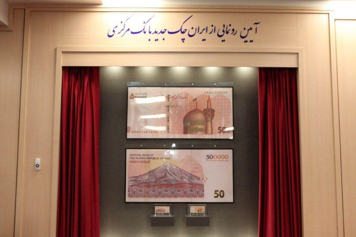 رونمایی از ایران چک جدید پانصدهزار ریالی/ همتی: تمام اسکناسها بر مبنای مشخصههای امنیتی جدید تولید خواهد شد