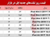 نرخ انواع تبلتهای اپل در بازار؟ +جدول