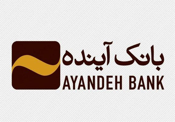 آمادگی بانک آینده، برای ارائه خدمات بانکی مطلوب به زائران اربعین
