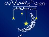 آغاز به کار بیست و هفتمین نمایشگاه بینالمللی قرآنکریم با حمایت بانک صادرات