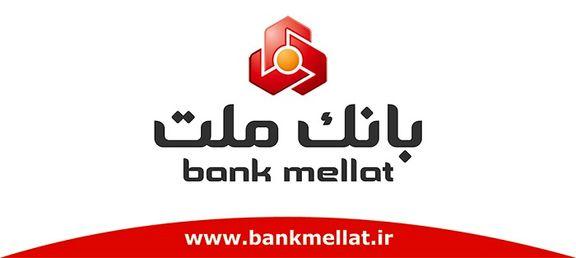 امکان صدور حواله ساتنا ازطریق سامانه جدید بانکداری اینترنتی بانک ملت
