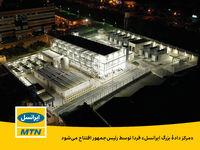 «مرکز دادۀ بزرگ ایرانسل» فردا توسط رئیسجمهور افتتاح میشود
