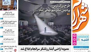 صفحه اول روزنامههای استانی2تیر 98