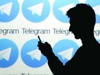 کدام کانالهای تلگرامی مسدود میشود ؟