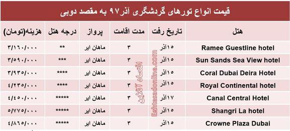 3شب اقامت در دوبی چند؟