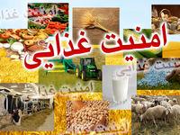 وضعیت استانهای کشور از نظر امنیت غذایی چگونه است؟