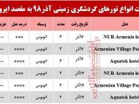 تور زمینی ایروان ارمنستان چند؟