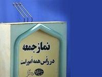 نماز جمعه این هفته در مراکز استانها برگزار نمیشود