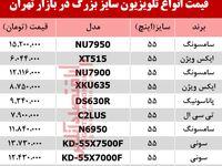 قیمت انواع تلویزیون سایز بزرگ دربازار تهران؟ +جدول