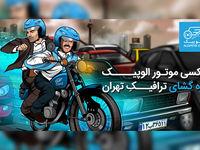 تاکسی موتور الوپیک، گرهگشای ترافیکِ تهران