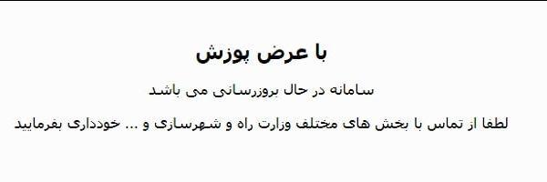 سامانه اسکان همچنان از دسترس خارج است/ جلسه مجلس با وزیر راه